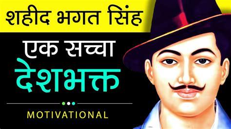 biography in hindi of bhagat singh shaheed bhagat singh biography in hindi about history of