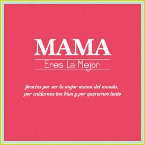 imagenes y frases bonitas para las madres frases para el dia de las madres imagenes para conquistar