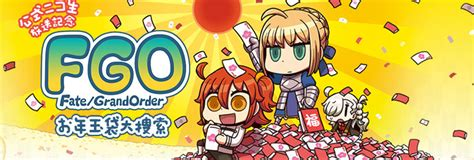 new year 2015 live fate grand order announces new years live event