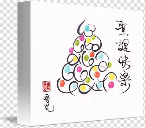 ryuichi sakamoto merry christmas  lawrence partition