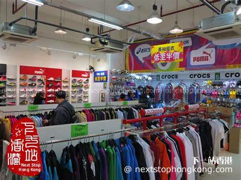 hong kong kwun tong factory outlet stores nextstophongkong travel guide