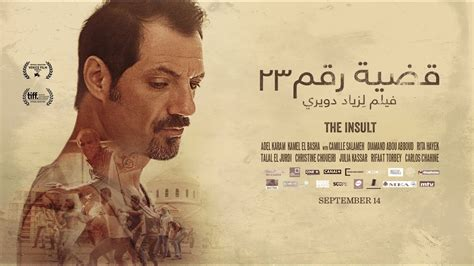 the insult the insult قضية رقم ٢٣ in cinemas september 14 across lebanon