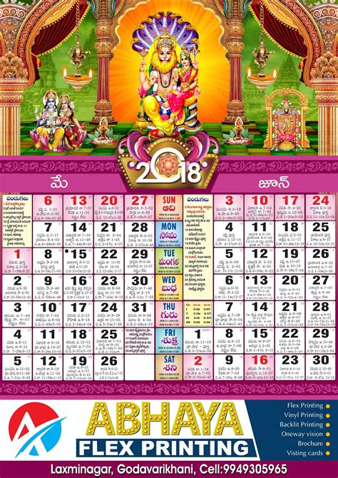 calendar  vector    lord laxmi narasimha swamy image naveengfx