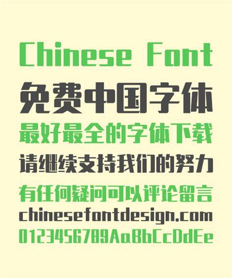 font design workshop sharp workshop light bold figure chinese font simplified