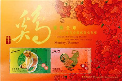 new year rooster and monkey youth gov hk quot gold and silver st sheetlet on lunar