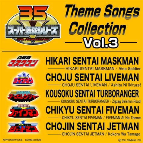 theme songs game super sentai series theme songs collection vol 3