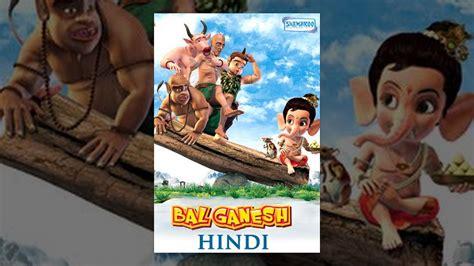 hindi cartoon film video bal ganesh kids favourite animation movie in hindi youtube