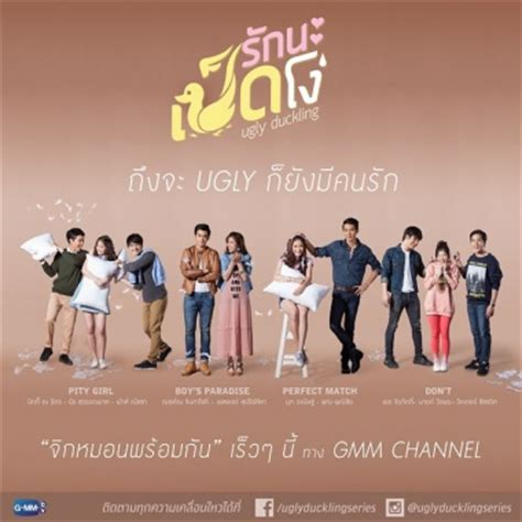 film sweet 20 versi thailand ugly duckling series asianfuse wiki