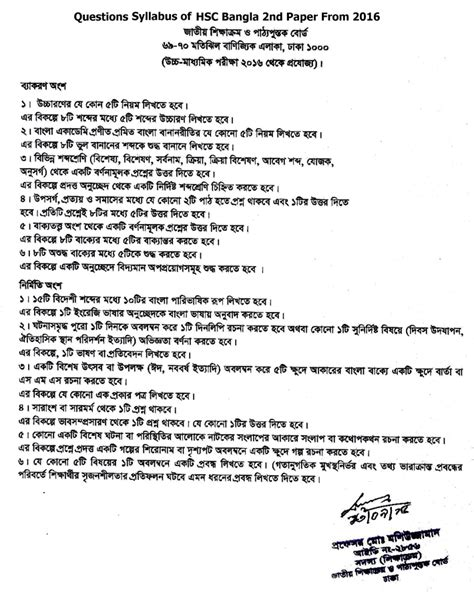 paper pattern hsc 2016 questions syllabus of hsc bangla 2nd paper from 2016