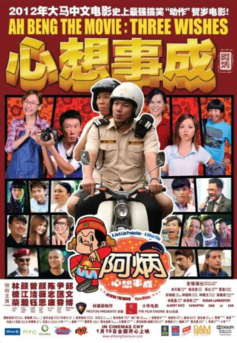 film comedy malaysia 2012 chinese comedy movies a e china movies hong