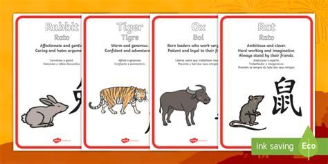 new year animal qualities new year zodiac animal characteristics posters
