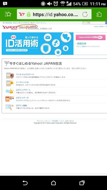 membuat yahoo japan japan no koto cara membuat akun yahoo japan yahoo auction