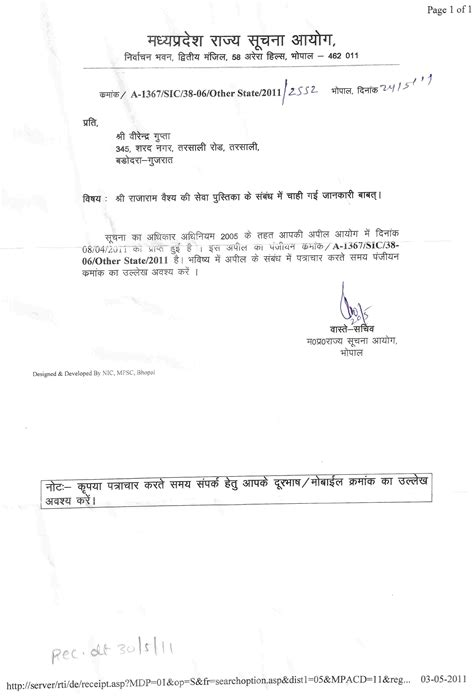 Request Letter Format For Caste Certificate Appointment Letter Format Pdf In No Dues Letter