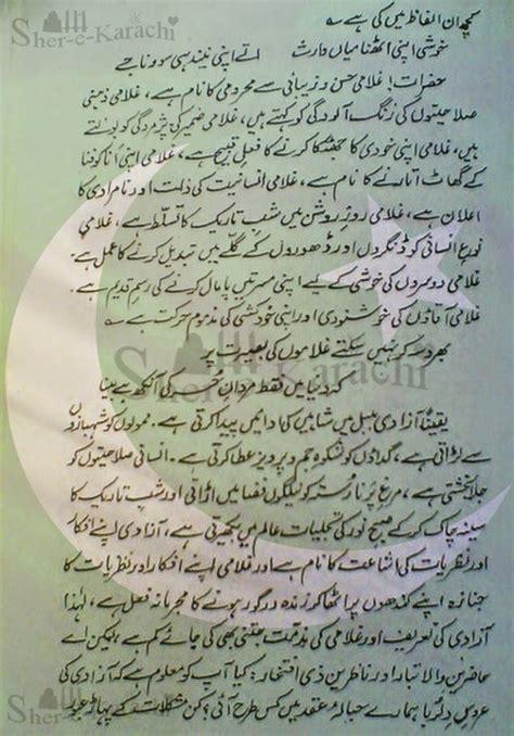 day song urdu 14 august speech debate in urdu