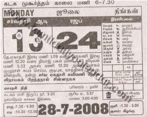 July 2008 Calendar Tamil Monthly Calendar July 2008 தம ழ த னசர க லண டர