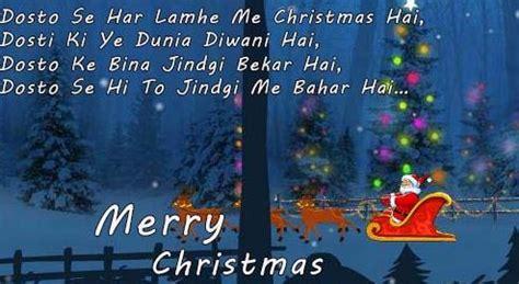merry christmas images  hindi merry christmas sms