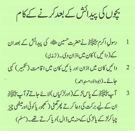 Wedding Ceremony Meaning In Urdu by How To Do Aqiqah Hakika Of Newborn Baby Boy In Islam