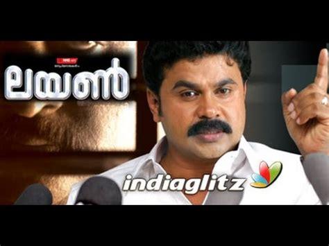 lion film songs malayalam lion malayalam full movie 2015 new releases malayalam