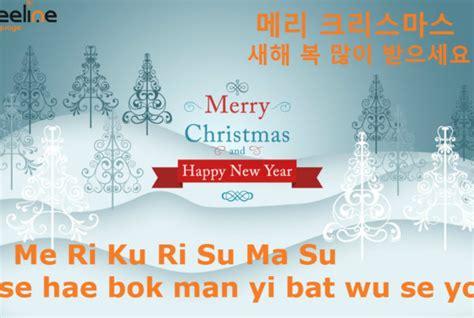 merry christmas  korean archives beeline korean
