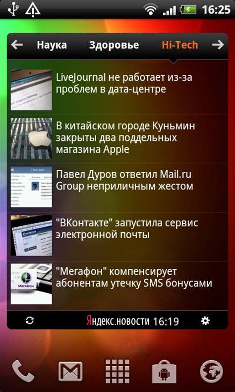 news widgets for android скачать яндекс новости виджет 2 10 для android