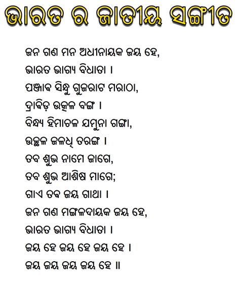 Letter Odia Song Www Odia Image Hd Check Out Www Odia Image Hd Cntravel