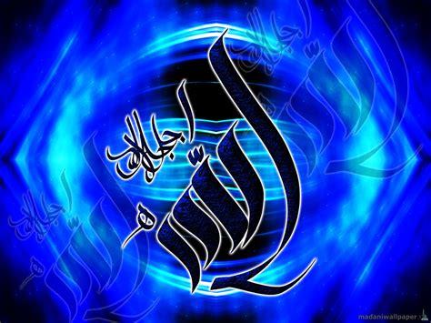 Allah Images Wallpapers allah beautiful wallpapers wallpapersafari
