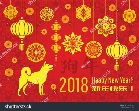 new year for year of the new year 2018 wallpaper asian stock vector