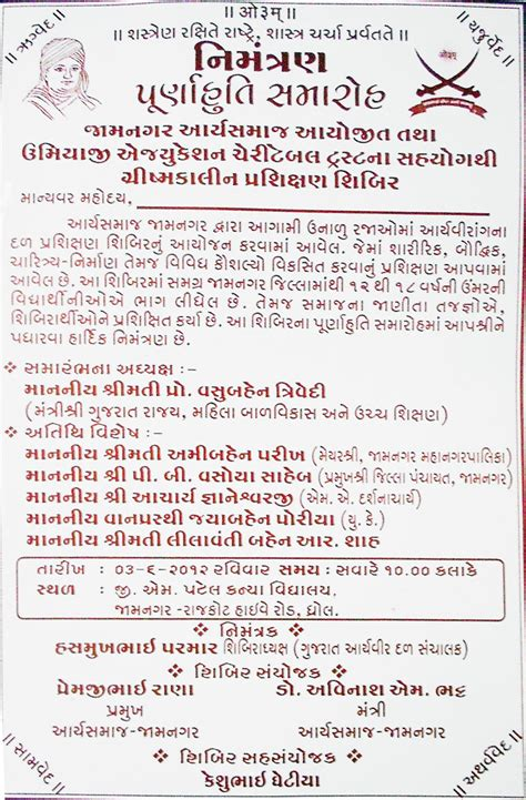 Invitation Letter In Marathi Grammar With Marathi Translation Pdf Free