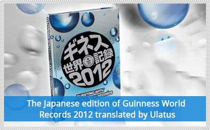 guinness world records 2012 guinness book of world records english to japanese translation case study