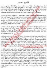 Sinhala Wal Katha Aluth Site Eka  Tattoo Design Bild