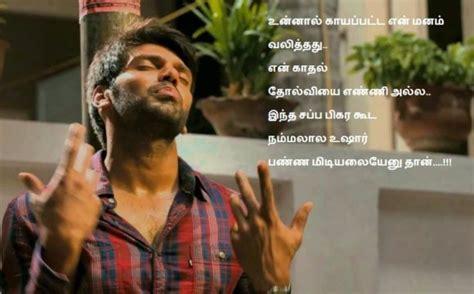 davit tamil movie feeling line sad images for whatsapp dp