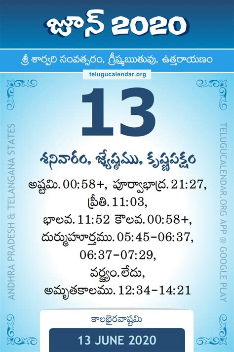 june  telugu calendar daily sheet  printable