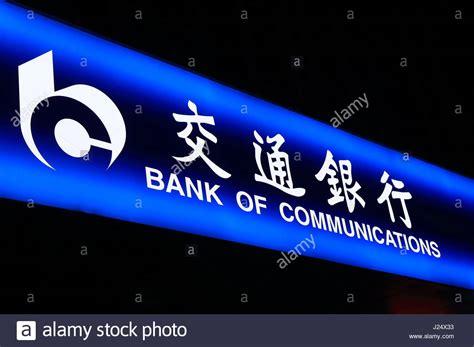 communication bank of china china 1908 stock photos china 1908 stock images alamy