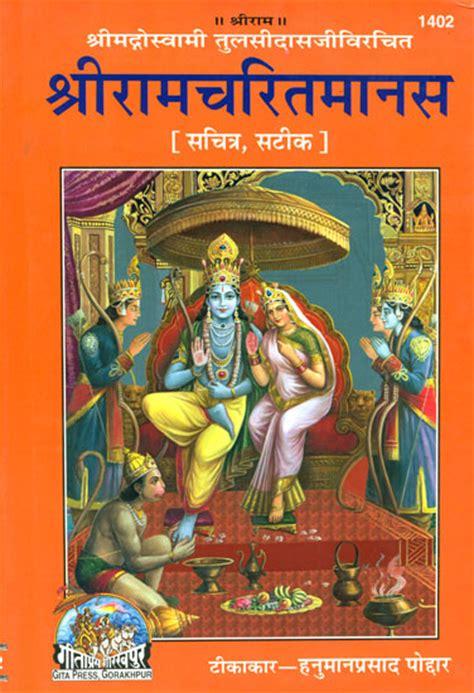 ramayana picture book श र र मचर तम नस sri ramcharitmanas ramayana of tulsidas