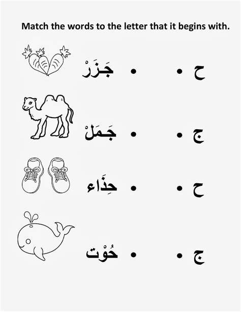 arabic letters worksheet  kids printable loving printable