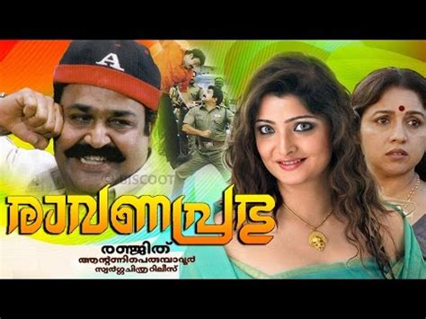 download mp3 from narasimham raavanaprabhu full malayalam movie 2001 mohanlal