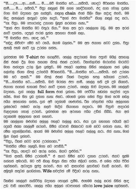 Gindara Sinhala Wela Katha Sinhala *** Stories !!!: Chitra 1