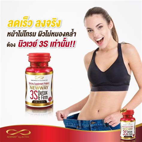 Wuesthoff New Visions Detox Reviews by Newway 3s Detox And Firm Thailand Best Selling Products