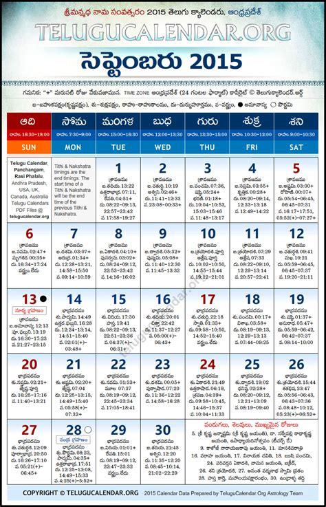 Eenadu Calendar 2015 Telugu Calendar March 2016 Calendar Template 2016