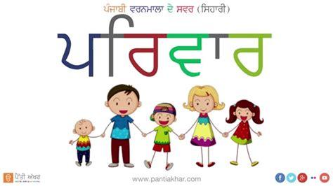 Letter Punjabi Song Punjabi Alphabet Vowels Sihari