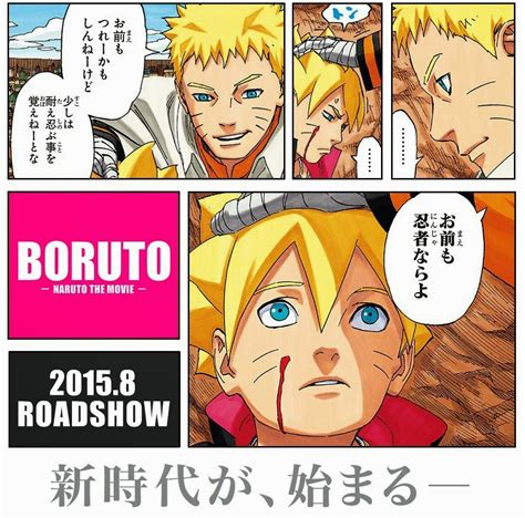 boruto the movie global tv boruto naruto the movie se abre sitio web de la nueva