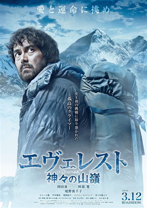 film everest free download watch everest the summit of the gods 2016 free watch