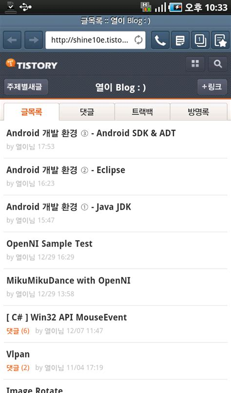 android zxing tutorial intent 열이 blog zxing android