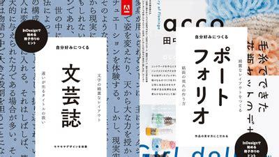 book layout adobe illustrator 同人誌をこだわって作りたい人向けの indesign と illustrator の使い方 コツをadobeがまとめ