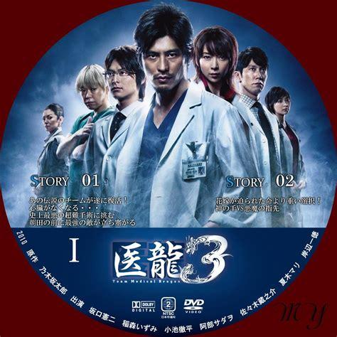 dramacool ch iryu 4 team medical dragon 480p