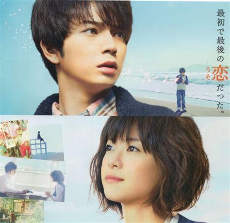 jun matsumoto movies and tv shows quot hidamari no kanojo quot starring jun matsumoto juri ueno