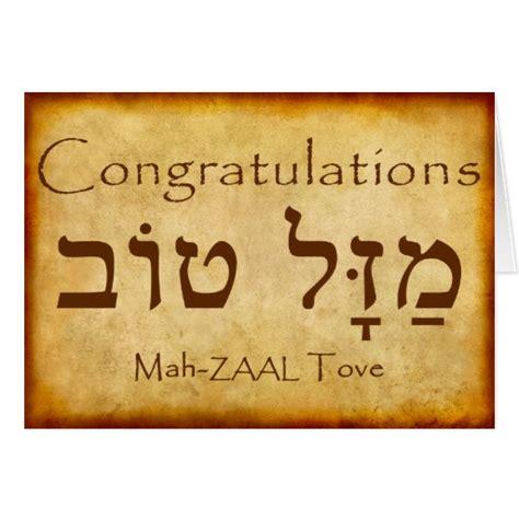 Wedding Congratulations Hebrew by Card Designs