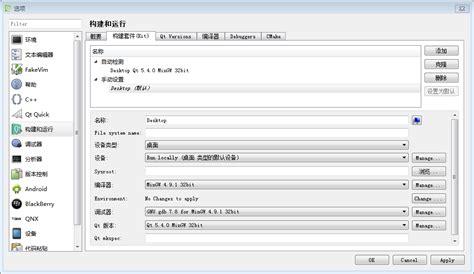 qt5 layout exle win7下qt5的安装及使用