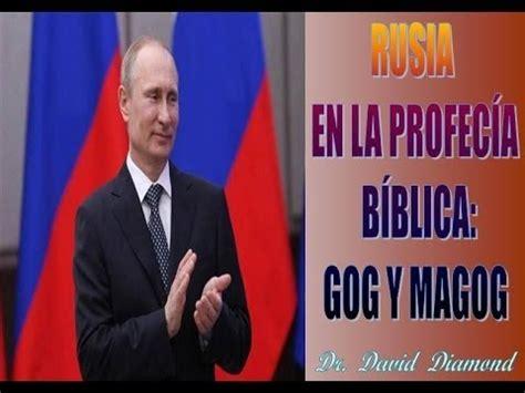 david diamond felipe vi el anticristo aporte hno david diamond rusia en la profecia gog y magog
