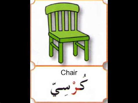 Word For Chair by Arabic Words For Children 2 Of 14